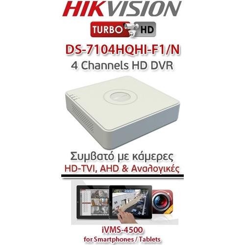 Καταγραφικό HIKVISION DS-7104HQHI-F1/N