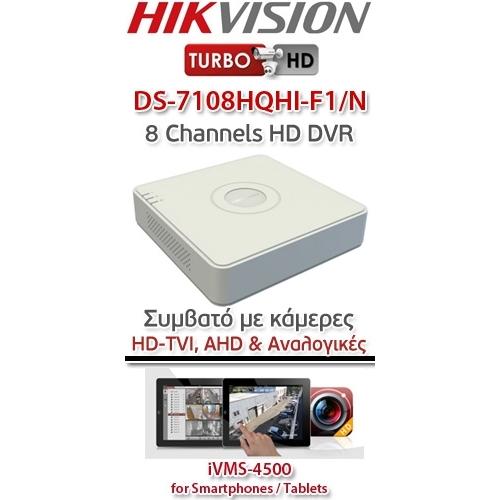 Καταγραφικό HIKVISION DS-7108HQHI-F1/N 3MP