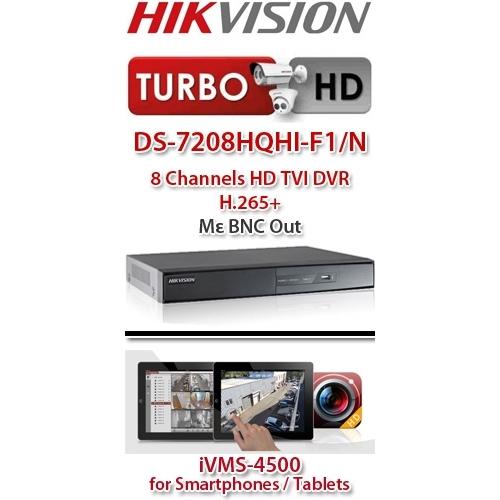 Καταγραφικό HIKVISION DS-7208HQHI-F1/N